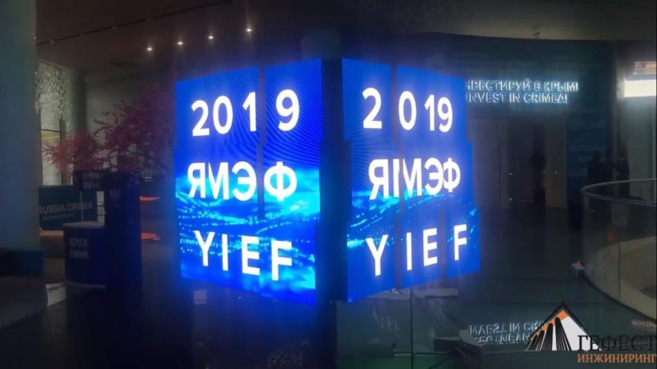 В рамках V Ялтинского юбилейного международного экономического форума