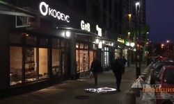 Компания Гефест Проекция осуществила поставку гобо проектора для кофейни Кофеус в г. Мытищи