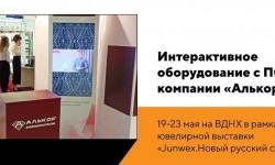 """Интерактивное оборудование с ПО для компании """"Алькор"""""""