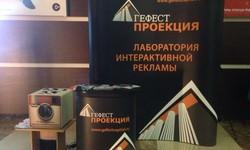 Гефест проекция на фестивале «Ночь пожирателей рекламы»