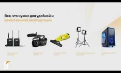 Презентация для онлайн видеостудии!