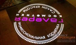 Гобо проекция для компании Галерея косметики