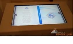 Гефест Проекция предоставила в аренду интерактивные столы Dedal Presenter 42 и Интерактивную Книгу