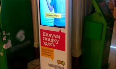 Поставка сенсорных терминалов для сети «НОУ-ХАУ»
